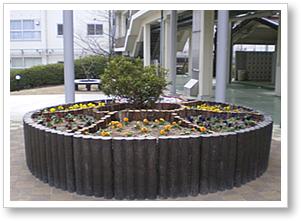 擬木円形花壇