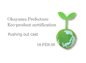 岡山県エコ製品認定